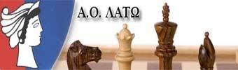 Λατώ-σκάκι-α