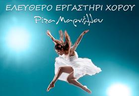 Μαρνέλλου-Ρίτα-εργαστήρι-χορού-α