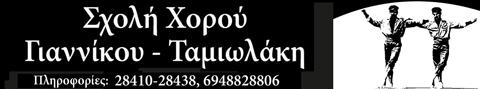 Ταμιωλάκης-site-480pixel