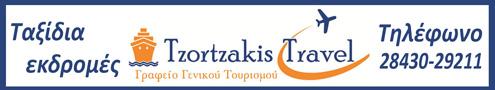 Τζωρτζάκης-travel-Σητεία-15-12-2015